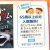 [話題]敬老の日特別企画・65歳以上の方入館無料!