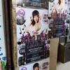 AV CELEBRITY DJ 浜崎真緒が香港でイベントやってた。