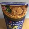 サンヨー食品『にんべん 国産鰹節粉末使用 極鰹だし 肉うどん』を食べてみた!