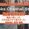 [ You meet Books Channel Store | 2021年03月26日号 |  booksch.shop/collections/score | 楽譜特集 | 商品入荷につき只今出品させていただきました。 | #WindhamHill #WilliamAckerman #GeorgeWinston 三枝成彰 松岡直也 村松健 他 |