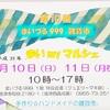 唐津イベント まいづる999雑貨市「まいmyまるしぇ」2019年2月 参加者募集開始します!