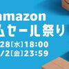 3月2日までの「Amazonタイムセール祭り」に急げ!!