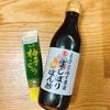 最近の餃子事情◎ヒガシマルの生しぼりぽん酢と柚子こしょう