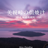 【旅フォト】ピンクに染まる屈斜路湖が見れた!美幌峠の朝焼け。