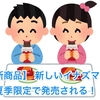 【新商品】 新しいイナズマ? 夏季限定で発売される!!