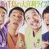 オリジナルビデオ『笑い飯・千鳥の大喜利ライブDVD』笑い飯,千鳥 よしもとミュージックエンタテインメント