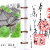 西国三十三霊場・第18番札所・紫雲山頂法寺御詠歌の御朱印です