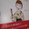 荻野アンナさんの「やさしいフランス語で楽しむ荻野アンナのフラふら落語」