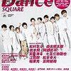 Dance SQUARE vol.26 目次