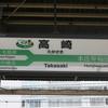 2021.07.24  【去り行くオール2階建て新幹線】高崎駅でE4系Maxを撮る(連結シーンあり)