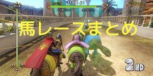 【ドラクエ11】馬レースのコツ・詳細について【プラチナ・ブラック杯】