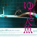 「ゆれる人魚」(ネタバレ)ポーランド発、ややホラー、やや純愛、ややミュージカルなファンタジー映画