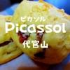 【東京土産】代官山や恵比寿でおなじみ「ピカソル代官山本店」季節限定ソフトクッキー