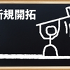 新規開拓営業の鉄則 浦上俊司著を読む 直販営業マンに頼りになる一冊