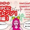 自作PC(Corei5 9400F)にチャレンジ!開封編 ~ガジェットミョウガール04~