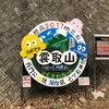 雲取山 ゴールデンウィークの雲取山荘に泊まる 2019.4.29~4.30