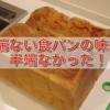 半端ない食パンは、半端なく美味しかった!
