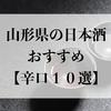 山形の日本酒で一度は飲みたい辛口酒【おすすめ10選】