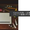 Canvaを利用して記事ごとのアイキャッチ画像を作り始めました