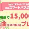 4/2 Music Store 1曲 auスマートパスの日クーポン