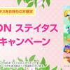 大人気!東京ディズニーランド「うさたま大脱走!」の特別鑑賞エリア入場券をJALで手に入れる方法!