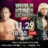 11.29 新日本プロレス WORLD TAG LEAGUE 後楽園 ツイート解析