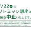 <重要> 7/22 リトミック講座開催中止のお知らせ