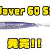 【O.S.P】スレバスにも効く小型i字ルアー「i-Waver 60 SSS」発売!