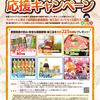 【オープン懸賞】JA愛媛中央会 新型コロナに負けるな!えひめ農業産地応援キャンペーン 第2弾