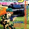 【1989年】【5月号】テクノポリス 1989.05