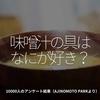 328食目「味噌汁の具はなにが好き?」10000人のアンケート結果(AJINOMOTO PARKより)