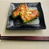 ピーマンの豆腐ツナ詰のレシピ