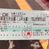 12/XX 青春18きっぷの旅①