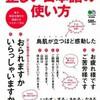 日 本 語 は 難 し い ?!§3