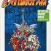 第3次スーパーロボット大戦のゲームの攻略本の中で どの書籍が最もレアなのか?