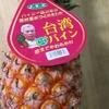 台湾産パイナップルを食べてみた! -多謝台湾-