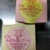 ご当地プリン:佃食品:加賀野菜プリン(五郎島金時・栗カボチャ