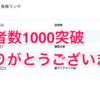 【読者1000突破ありがとう!】細々と続けていたら、いつの間にか読者数が1000を超えていました。