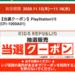 【Playstation5】ここで買えたよ。PS5。