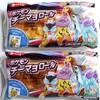 ポケモンチーマヨロール / ポケモンクリームスティック/ ニャースのカレーピザパン (7/1発売)