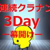3Dayー幕明けー:7日間連続クラブナンパノック