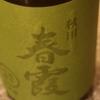 『春霞 純米吟醸』奥羽山脈の麓で醸される、米の味わいを引き出すお酒。