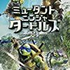 ミュータント・ニンジャ・タートルズ:影<シャドウズ>(Teenage Mutant Ninja Turtles: Out of the Shadows)