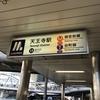 大阪メトロの大阪市中心部の多くの駅の駅名板はこの駅名板に?