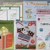 Z会幼児年長コース1月号が届いたよ。