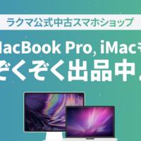 人気AppleWatchをチェック!
