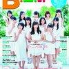 『B.L.T.』6月号(16/04/23発売)