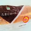 【100円ローソン】パンが半額で50円だったので買ってみたwコスパ良すぎたw