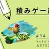 【積みゲー崩しレポ】#14 面白いピンボール!【Yoku's Island Express の崩し方】+ETS2 走破率