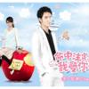 【台湾ドラマ】2008年の「ハートに命中!100%」を今になって見た感想